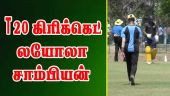 T20 கிரிக்கெட்; லயோலா சாம்பியன்