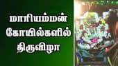 மாரியம்மன் கோயில்களில் திருவிழா