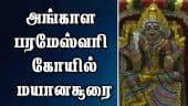 அங்காள பரமேஸ்வரி கோயிலில் மயானசூரை