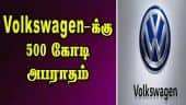 Volkswagen-க்கு 500 கோடி அபராதம்