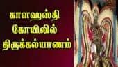 காளஹஸ்தி கோயிலில் திருக்கல்யாணம்