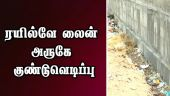 Tamil Celebrity Videos ரயில்வே லைன் அருகே குண்டுவெடிப்பு