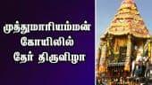 முத்துமாரியம்மன் கோயிலில் தேர்திருவிழா