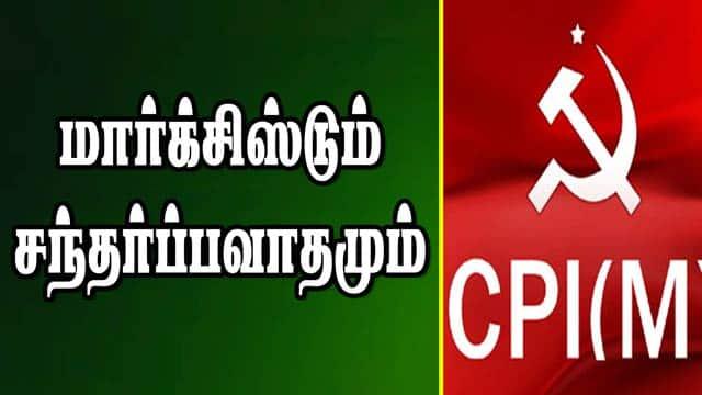மார்க்சிஸ்டும் சந்தர்ப்பவாதமும் | Marxist ambani alliance | Another face-of Marxist