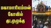 மகாமாரியம்மன் கோவில் குடமுழுக்கு