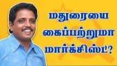 மதுரையை கைப்பற்றுமா மார்க்சிஸ்ட்? | Madurai marxist candidate su.venkatesan | Dinamalar