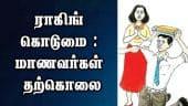 Tamil Celebrity Videos ராகிங் கொடுமை : மாணவர்கள் தற்கொலை