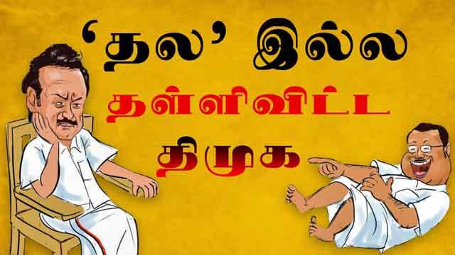 'தல' இல்ல : தள்ளிவிட்ட திமுக | Alagiri Vs Stalin | Election 2019 | Madurai | Dinamalar