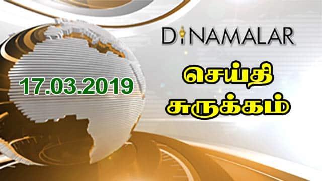 செய்திச்சுருக்கம் |Seithi Surukkam 17-03-2019 | Short News Round Up | Dinamalar