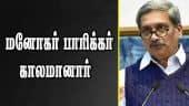 மனோகர் பாரிக்கர் காலமானார் | Goa Chief Minister Manohar Parrikar passes away