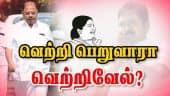 வெற்றி பெறுவாரா வெற்றிவேல்? | Who will win in Perambure | Election