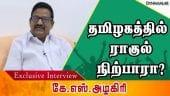 தமிழகத்தில் ராகுல் நிற்பாரா? | Exclusive Interview Congress Leader K.S.Azhagiri
