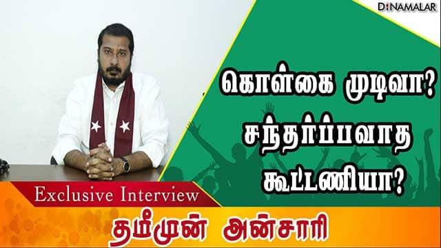கொள்கை முடிவா?  சந்தர்ப்பவாத கூட்டணியா?Exclusive Interview Thameemun Ansari