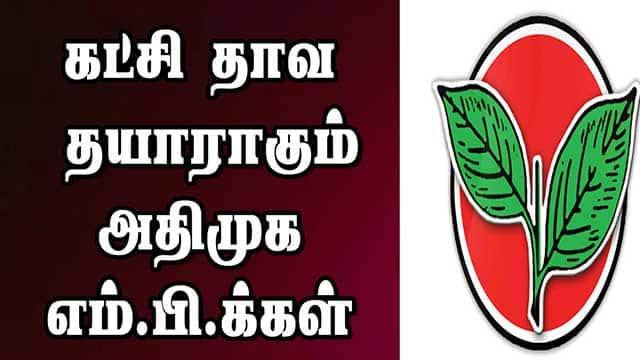 கட்சி தாவ தயாராகும் அதிமுக எம்.பி.க்கள்