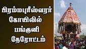 பிரம்மபுரீஸ்வரர் கோயிலில்  பங்குனி தேரோட்டம்