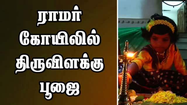 ராமர் கோயிலில் திருவிளக்கு பூஜை