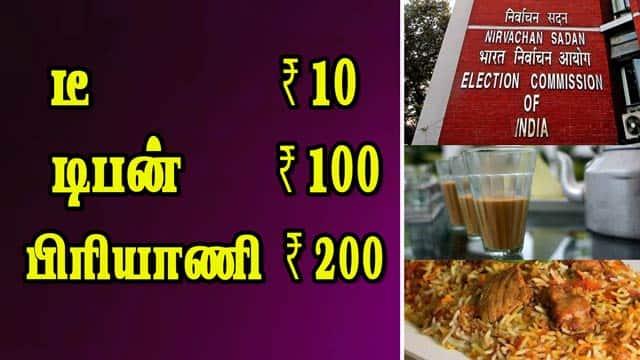 டீ  ₹10  டிபன் ₹100  பிரியாணி ₹200 வேட்பாளர் செலவு; தேர்தல் கமிஷன் கட்டுப்பாடுகள்