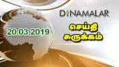 செய்திசுருக்கம் |Seithi Surukkam 20-03-2019 | Short News Round Up | Dinamalar