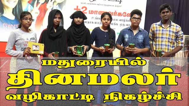 மதுரையில் தினமலர் வழிகாட்டி நிகழ்ச்சி | Dinamalar vazhikatti 2019 | Madurai
