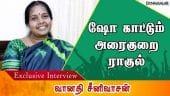 ஷோ காட்டும் அரைகுறை ராகுல் | Exclusive Interview Vanathi Srinivasan | BJP