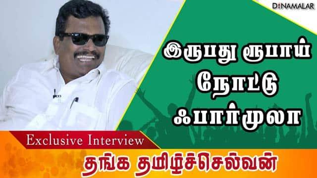 இருபது ரூபாய் நோட்டு ஃபார்முலா| Exclusive Interview Thanga TamilSelvan | AMMK