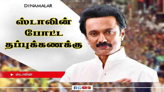 ஸ்டாலின்  போட்ட  தப்புக்கணக்கு |Stalin | DMK Manifesto| 2 crore Jobs |1 crore jobs for men |Road maintenance |DMK promise | NHAI