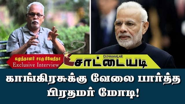 காங்கிரசுக்கு வேலை பார்த்த பிரதமர் மோடி! எழுத்தாளர் சாரு நிவேதிதா |Charu Nivedita | Exclusive interview