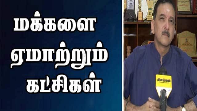 மக்களை  ஏமாற்றும் கட்சிகள் | Sumanth C Raman Exclusive Interview