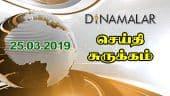 செய்திசுருக்கம் |Seithi Surukkam 25-03-2019 | Short News Round Up | Dinamalar