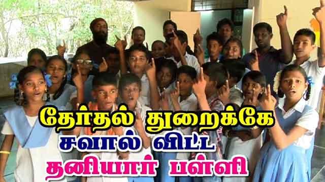 தேர்தல் துறைக்கே  சவால் விட்ட  தனியார் பள்ளி