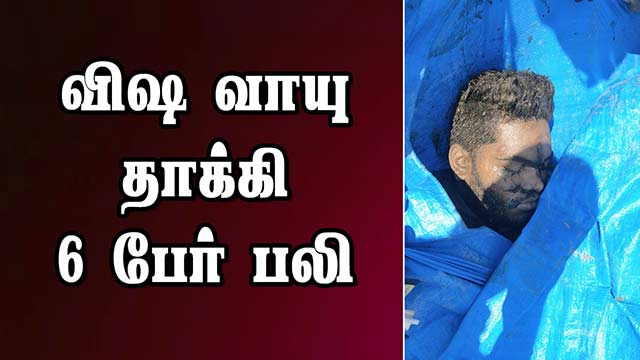 விஷ வாயு தாக்கி 6 பேர் பலி