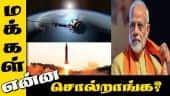 சாட்டிலைட்டை அழிக்கும் மிசைல்!  மோடி பெருமிதம்| Makkal Enna Soldranga | Makkal Karuthu