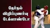 தேர்தல் விழிப்புணர்வு டேக்வாண்டோ