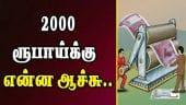2000 ரூபாய்க்கு  என்ன ஆச்சு..