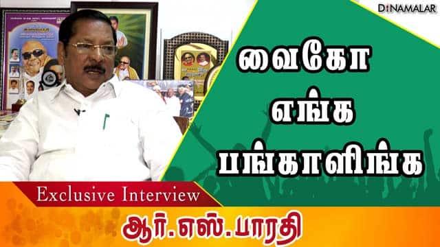 வைகோ  எங்க பங்காளிங்க | RS Bharathi | DMK | Vaiko | Stalin