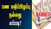 பண மதிப்பிழப்பு நல்லது எப்படி? | Demonetization | PM Modi
