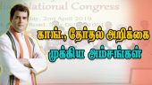 காங். தேர்தல் அறிக்கை முக்கிய அம்சங்கள் | Congress Manifesto | Ragul Gandhi | Sonia