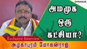 அமமுக  ஒரு கட்சியா? | Alagaapuram Mohan Raj DMDK Exclusive Interview | Election 2019
