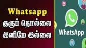Whatsapp குரூப் தொல்லை; இனிமே இல்லை | WhatsApp | Group Privacy