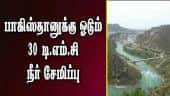 பாகிஸ்தானுக்கு ஓடும் 30 டி.எம்.சி. நீர் சேமிப்பு