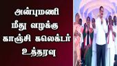 அன்புமணி மீது வழக்கு: காஞ்சி கலெக்டர் உத்தரவு | Anbumani | Kancheepura |Pattali Makkal Katchi |AIADMK | PMK