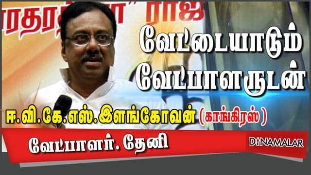 காங்கிரஸ் | ஈ.வி.கே.எஸ்.இளங்கோவன் | வேட்டையாடும் வேட்பாளருடன் | Election Campaign With Candidate