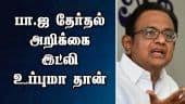 பா.ஜ தேர்தல் அறிக்கை : இட்லி உப்புமா தான்