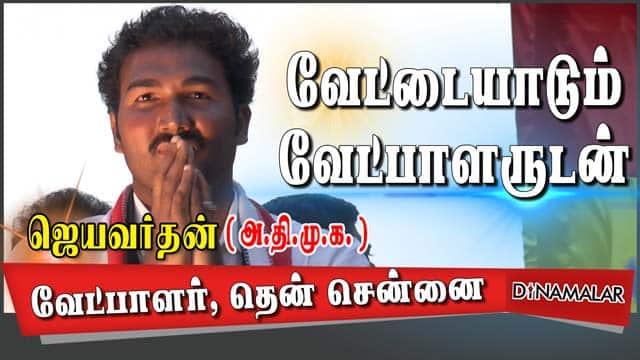அதிமுக | ஜெ.ஜெயவர்தன் |தென்சென்னை |வேட்டையாடும் வேட்பாளருடன் | Election Campaign With Candidate