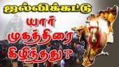ஜல்லிக்கட்டு யார் முகத்திரை கிழிந்தது?| Marina Protest | Jallikattu vs Politics  | ADMK | DMK