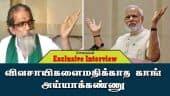 விவசாயிகளை மதிக்காத காங்., - அய்யாக்கண்ணு | Ayyakannu Exclusive Interview | Farmer