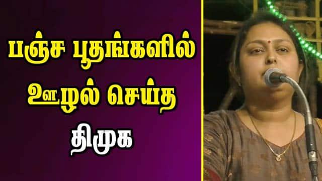 பஞ்ச பூதங்களில் ஊழல் செய்த திமுக | ADMK Star Campaigner Vindhya Criticising DMK Stalin for his speech