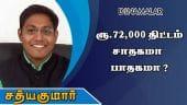 ரூ.72,000 திட்டம்; சாதகமா, பாதகமா? | nyay scheme