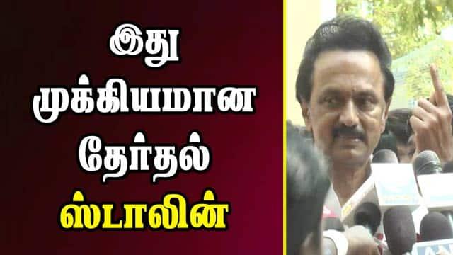 இது முக்கியமான தேர்தல்: ஸ்டாலின் | DMK | Stalin Vote |TN Election2019