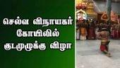 செல்வ விநாயகர் கோயிலில் குடமுழுக்கு விழா